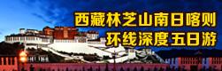西藏旅游线路