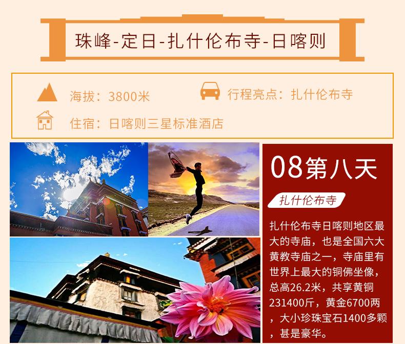 西藏全景11日游_16