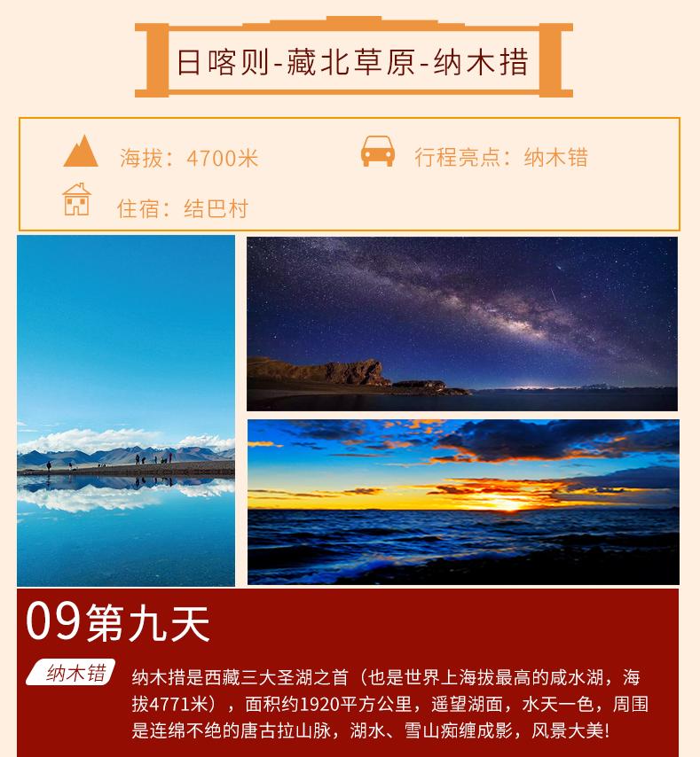 西藏全景11日游_18