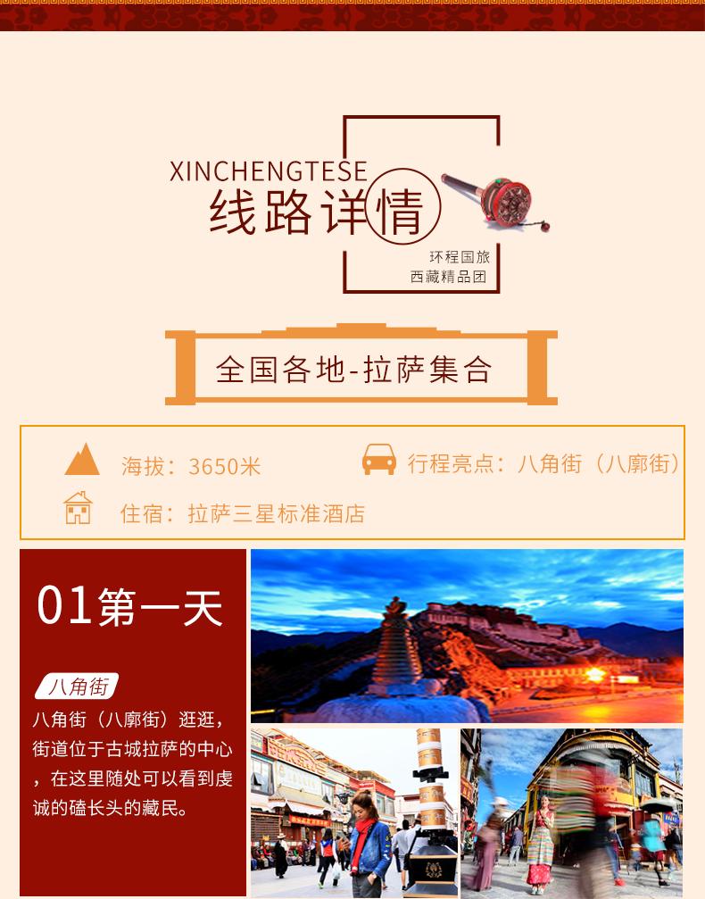 西藏全景11日游_07