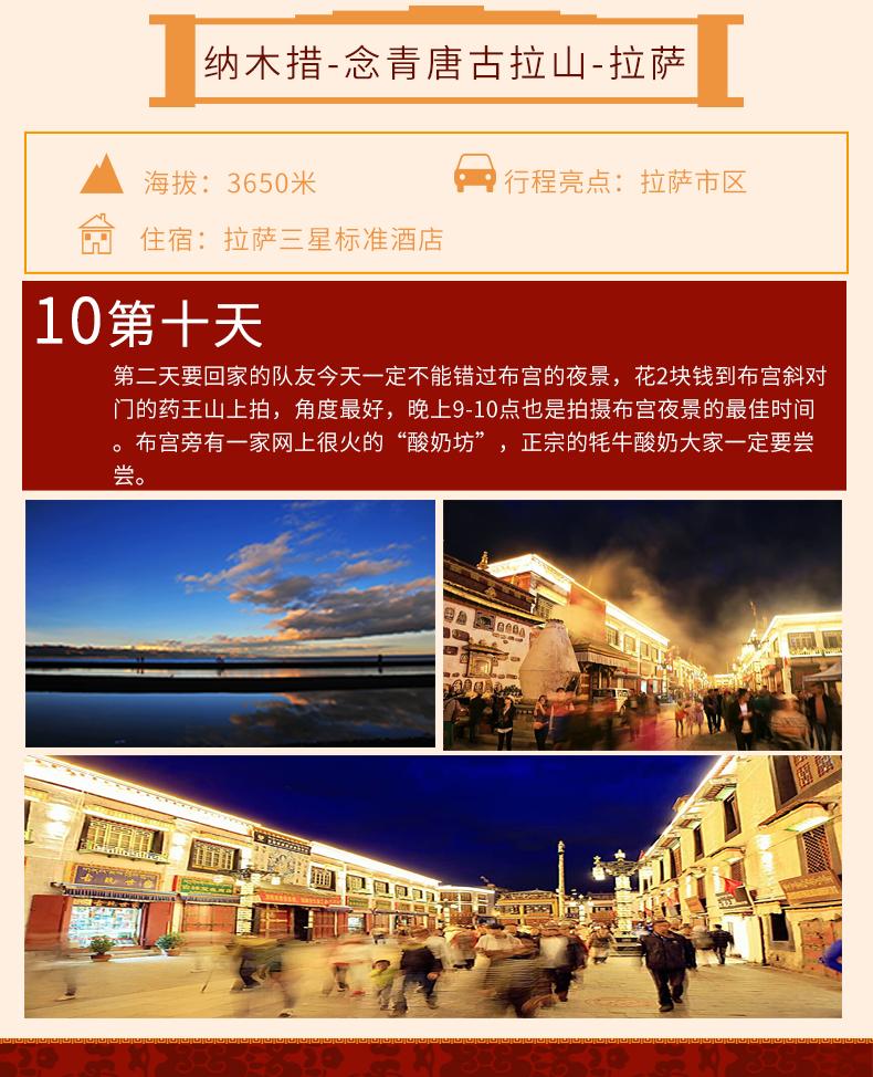 西藏全景11日游_20