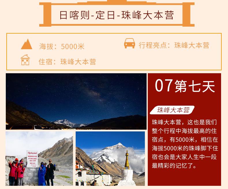 西藏全景11日游_15