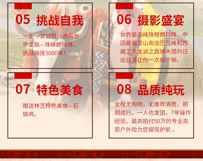西藏全景11日游_03
